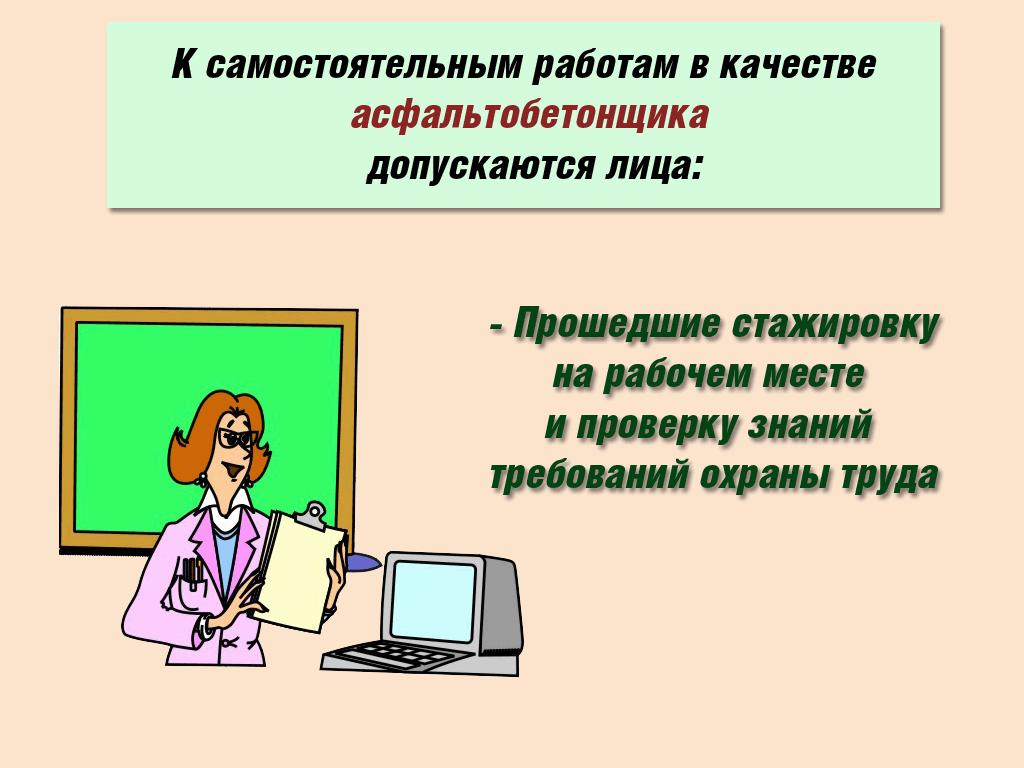 инструкция по охране труда асфальтобетонщик - фото 11