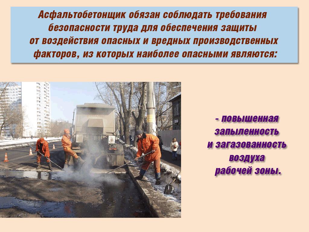 инструкция по охране труда асфальтобетонщик - фото 7