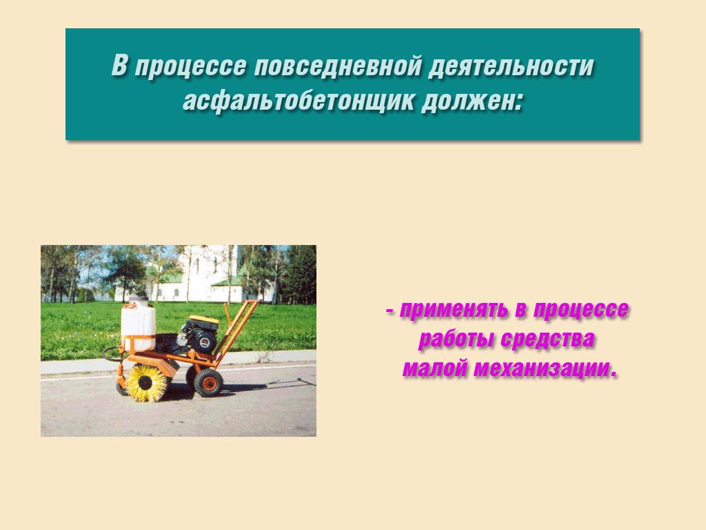 инструкция по охране труда асфальтобетонщик - фото 8